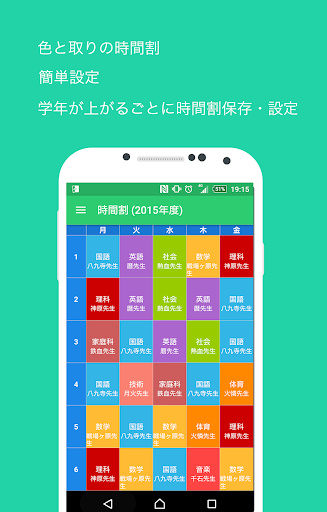 Let's Study ☆時間割・勉強時間等の勉強アプリ☆