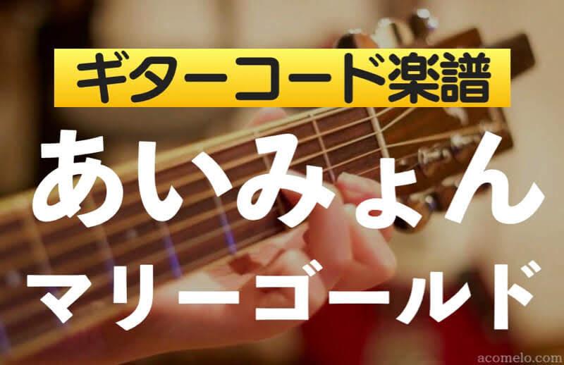 【ギターコード楽譜(練習用の動画あり)】マリーゴールド(あいみょん)のアイキャッチ画像