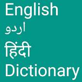 English to Urdu and Hindi
