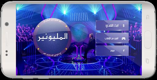 المليونير العربي 2016