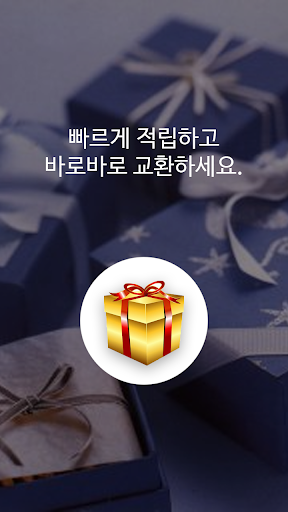玩生活App 구글 플레이 무료 기프트카드 - 비디오 광고免費 APP試玩
