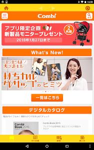 コンビ公式アプリ screenshot 10