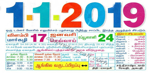 2019 Daily Calendar Tamil Calendar 2019 Rasi Palan Panchangam   Apps on Google Play