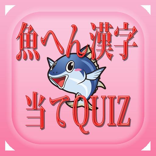 娱乐の魚へん漢字当てQUIZ-魚へんの漢字の読み方当てクイズ集 LOGO-記事Game