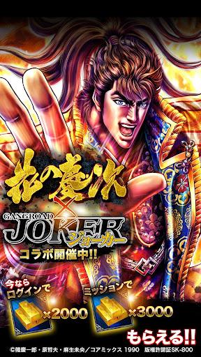 ジョーカー〜ギャングロード〜【マンガRPG】 6.8.1 screenshots 1