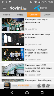 Novini.bg (Новини БГ)- screenshot thumbnail