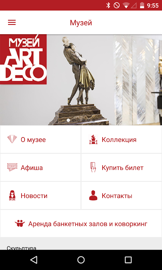 Музей Ар Деко(Art Deco Museum)- screenshot