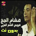 قصائد هشام الجخ بدون نت icon