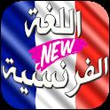 تعلم الفرنسية بسهولة  (بدون انترنيت) icon
