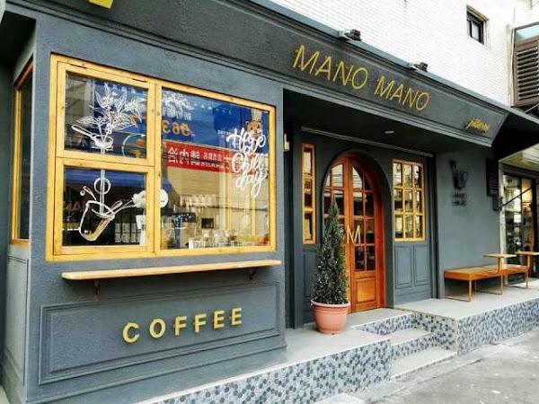 為社區增添美感的法式優雅~MANO MANO