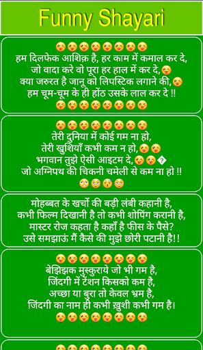 Funny Shayari, SMS and Quotes 1.0.6 screenshots 2
