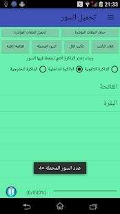 com.nouredine.el.azzouzi.morocco.quran for PC-Windows 7,8,10 and Mac apk screenshot 5