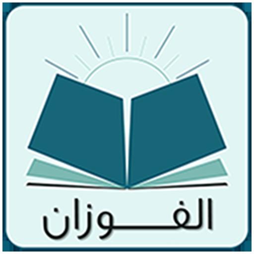 المنتقى من فتاوى الشيخ الفوزان