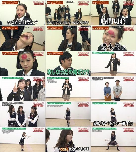 (TV-Variety)(720p) HKTバラエティー48 180128