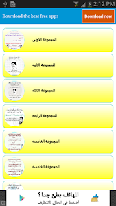 نكت مصرية مضحكة screenshot 0