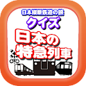 日本縦断鉄道の旅 クイズ 日本の特急列車 icon