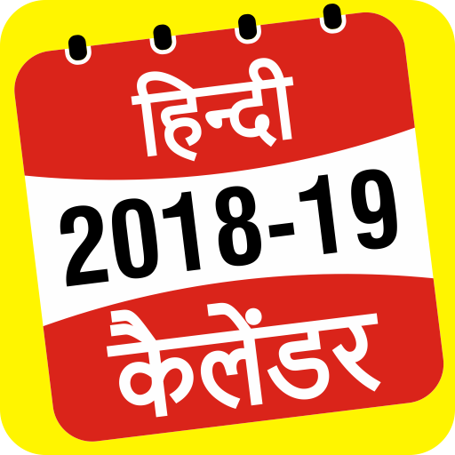 Hindi Calendar 2018 - हिंदी कैलेंडर 2018 Offline