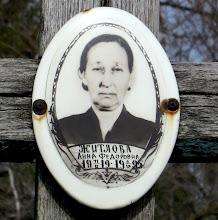 Photo: Житлова Анна Федоровна (1919-1995)