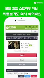 Download ShareBox - Movies, TV, Dramas, Webtoons, cartoons APK
