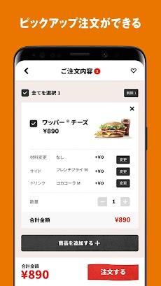 バーガーキング公式アプリ Burger Kingのおすすめ画像4