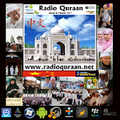 Radio Quraan in Chinese 24/7