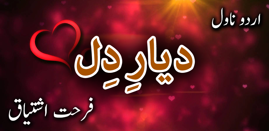 Download Diyar e Dil by Farhat Ishtiaq - Urdu Novel Offline APK