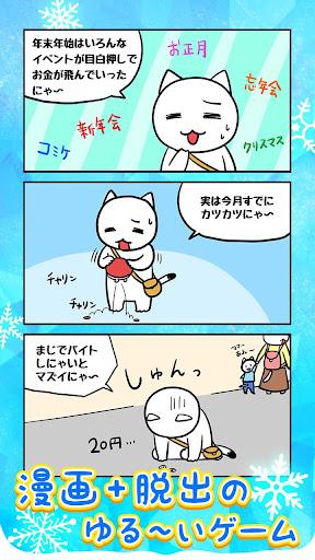 脱出ゲーム ネコと氷の城  captures d'écran 2
