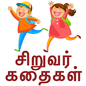 Tamil Kids Stories - Kathaigal