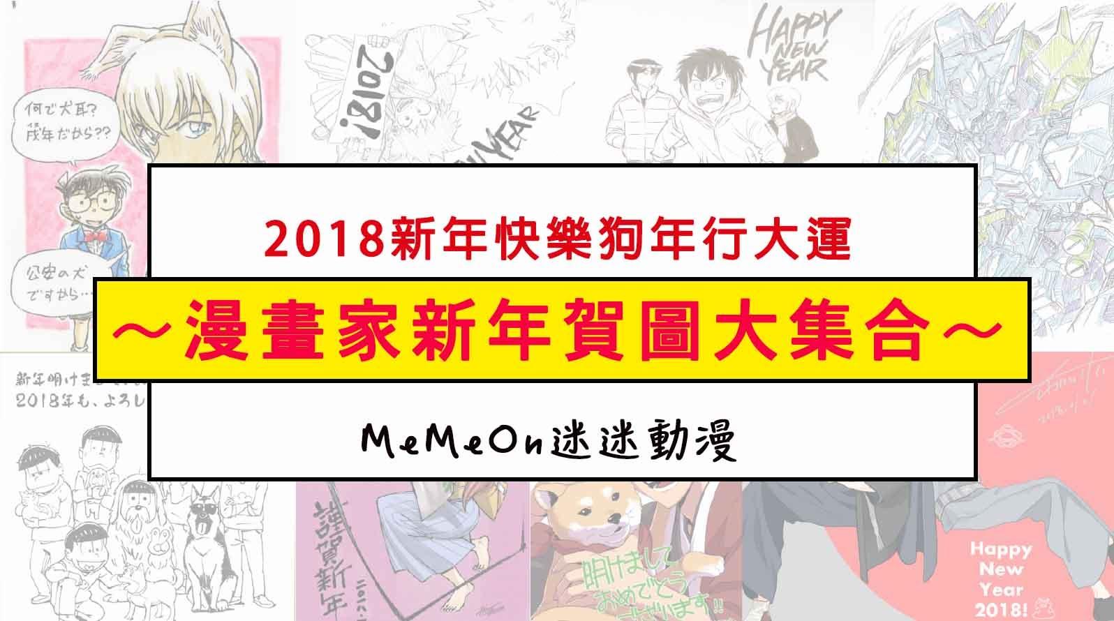 送舊迎新2018!漫畫家新年賀圖彙整