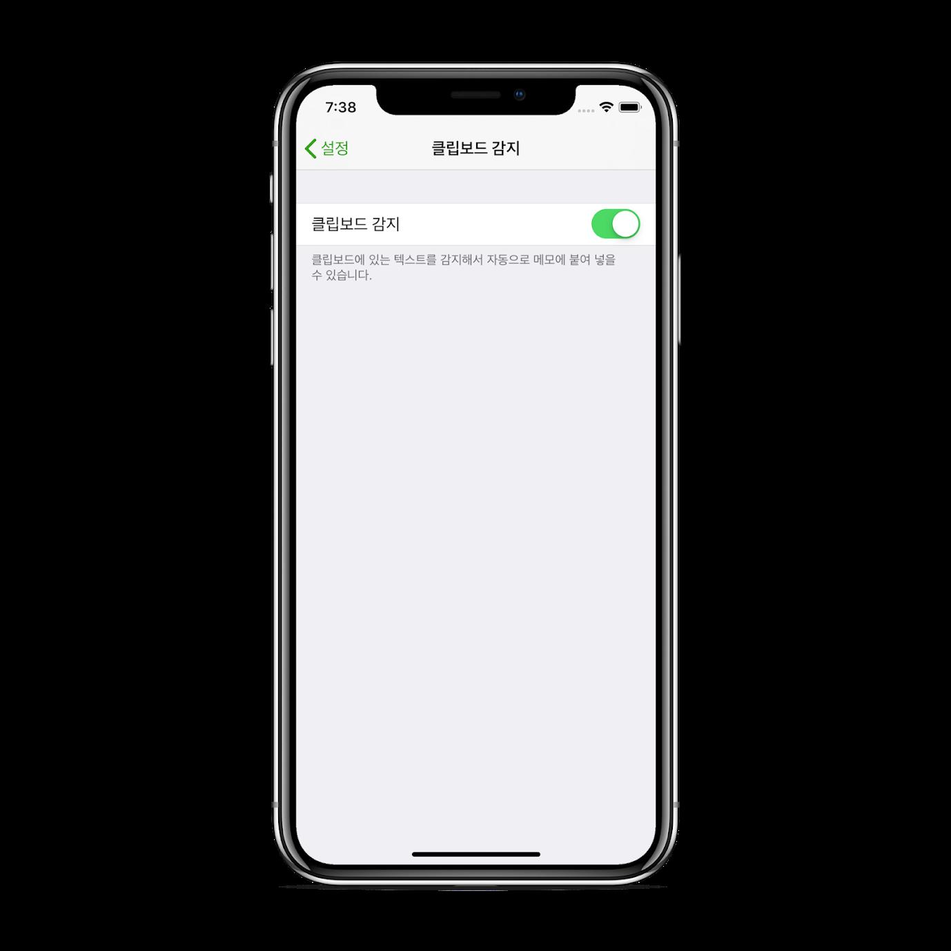 메모 추가시 클립보드의 텍스트 자동 감지 설정