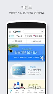 CJmall- screenshot thumbnail