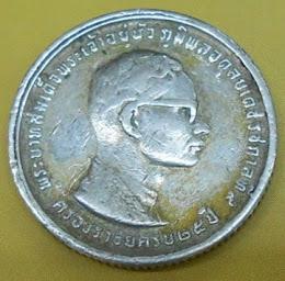 เหรียญเงินครองราช ครบ 25 ปี