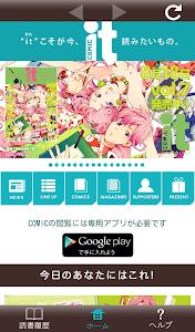 COMIC it screenshot 0