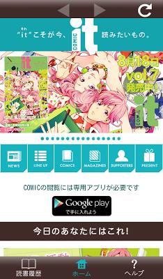 COMIC it - screenshot