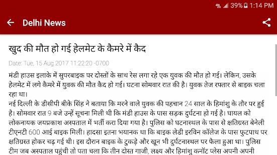 Delhi News Hindustan - náhled