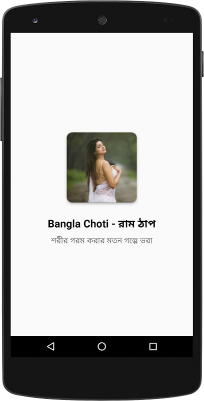 Bangla Choti - রাম ঠাপ APK 1 0 Download - Free Entertainment