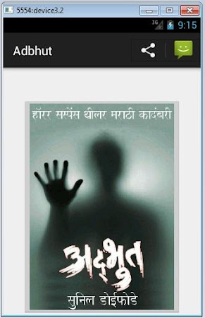 Adbhut - Marathi Novel  Book 5.0 screenshot 933456