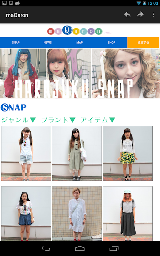 maQaron|マカロン 原宿系ファッション情報アプリ