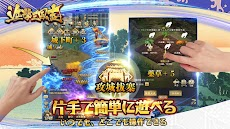 進撃三国志~本格放置RPGで天下統一を目指せ!のおすすめ画像3