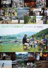 Photo: カルマン「小豆島から」リリースツアー フライヤー作成おもて面 2016.10
