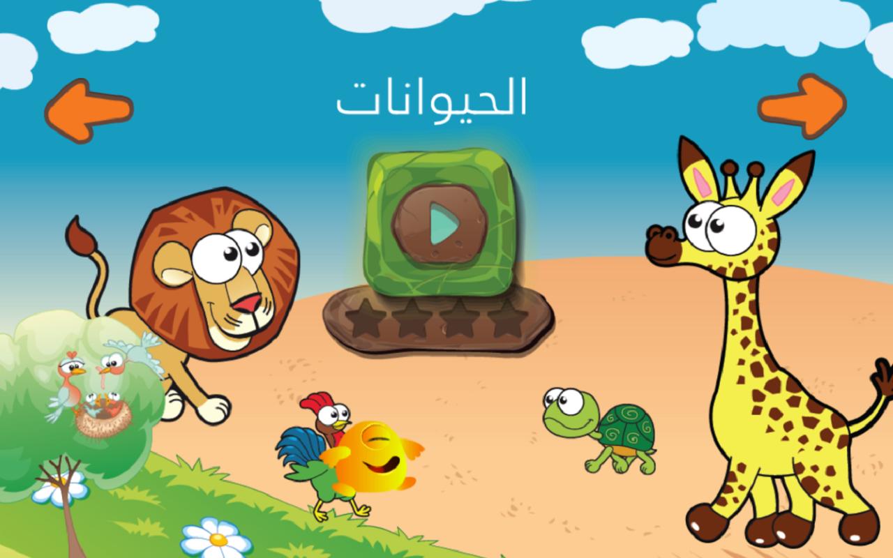 """""""قرية الذاكرة"""" - تطبيق جديد للاطفال YXKzfO4SGnEY77iCmmdA"""