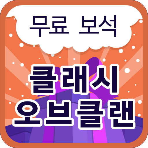 무료 다이아 - 클래시오브클랜 전용