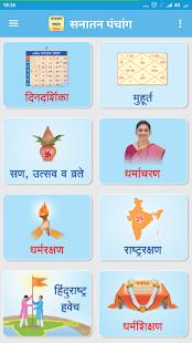 Sanatan Panchang 2018 (Marathi Calendar) - náhled