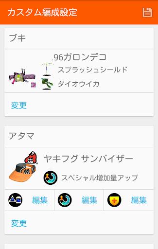 無料娱乐Appのイカズカン for スプラトゥーン|記事Game
