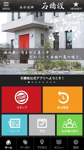 石橋坂 公式アプリ