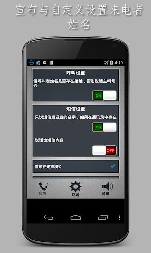 玩免費工具APP|下載来电者姓名播音员 app不用錢|硬是要APP