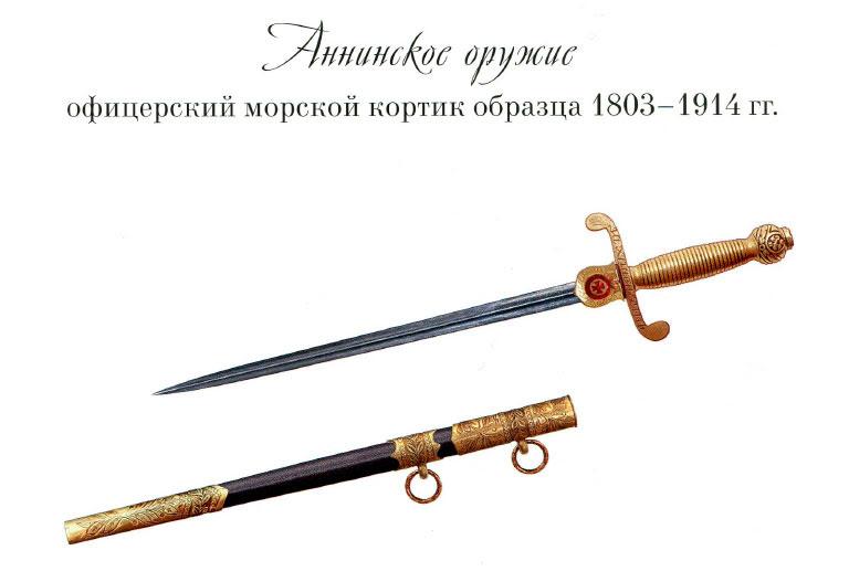 Офицерский морской кортик образца 1803-1914 гг.