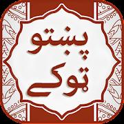 Pashto Tokay Pashto Latifay or Pashto Jokes