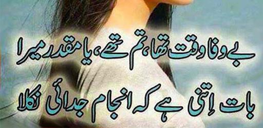 Sad urdu poetry duki shari - Apps on Google Play