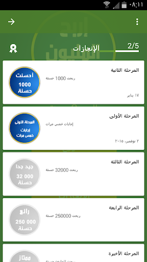 Islamic questions 1.8.3 screenshots 8